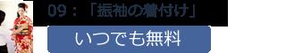 09:「卒業式袴レンタル」