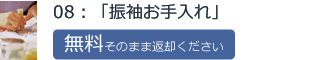 08:「卒業式袴レンタル」
